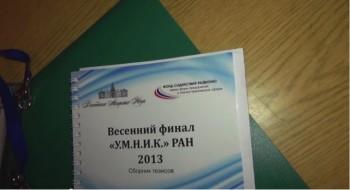 Весенний финал конкурса  У.М.Н.И.К. РАН 2013