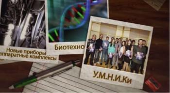 Осенний финал конкурса У.М.Н.И.К. в РАН 2013