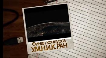 Осенний финал конкурса УМНИК в РАН 2014