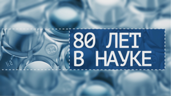 Фильм про Институт биохимии им.А.Н. Баха РАН
