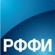 Российский фонд фундаментальных исследований