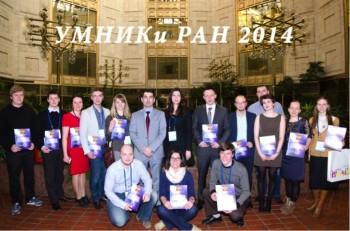 Весенний финал конкурса УМНИК РАН 2014