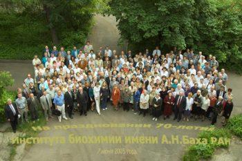 Институту биохимии имени А.Н. Баха  — 70 лет