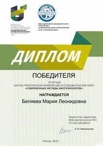 Научно-практическая конференция исследовательских работ  «Современные методы биотехнологии»