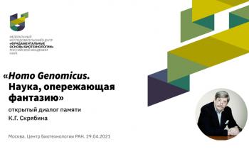 Тизер записи научно-просветительского мероприятия «Homo Genomicus. Наука, опережающая фантазию»